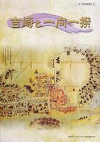 吉崎と一向一揆 一向一揆歴史館叢書12