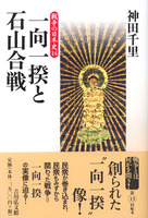 一向一揆と石山合戦 戦争の日本史14