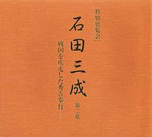 特別展覧会 石田三成 第二章 -戦国を奔走した秀吉奉行-