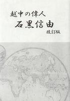 越中の偉人 石黒信由 改訂版