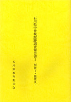 石川県中世城館跡調査報告書Ⅰ(加賀Ⅰ・能登Ⅱ)
