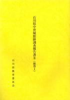 石川県中世城館跡調査報告書Ⅱ(能登Ⅰ)