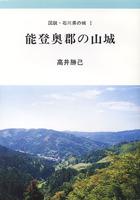 図説・石川県の城Ⅰ 能登奥郡の山城