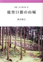 図説・石川県の城Ⅱ 能登口郡の山城