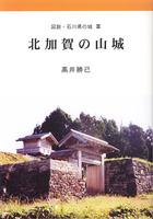 図説・石川県の城Ⅲ 北加賀の山城