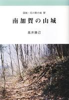 図説・石川県の城Ⅳ 南加賀の山城