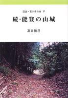 図説・石川県の城Ⅴ 続・能登の山城