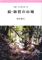 図説・石川県の城Ⅵ 続・加賀の山城