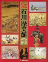 ふるさと石川歴史館