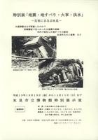 特別展 地震・地すべり・火事・洪水 -災害にまなぶ氷見-
