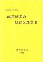 城郭談話会20周年記念誌 城郭研究の軌跡と展望Ⅱ
