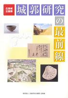 広島城企画展 城郭研究の最前線