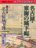 太陽コレクション城下町古地図散歩2 名古屋・東海の城下町