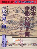 太陽コレクション城下町古地図散歩3 松本・中部の城下町