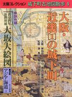 太陽コレクション城下町古地図散歩4 大阪・近畿[1]の城下町