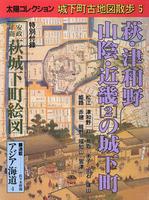 太陽コレクション城下町古地図散歩5 萩・津和野・山陰・近畿[2]の城下町