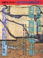 太陽コレクション城下町古地図散歩6 広島・松山 山陽・四国の城下町
