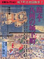 太陽コレクション城下町古地図散歩7 熊本・九州の城下町