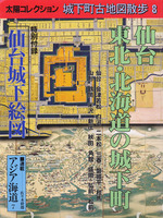太陽コレクション城下町古地図散歩8 仙台・東北・北海道の城下町
