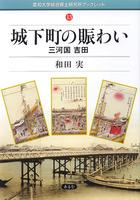 城下町の賑わい 三河国吉田 愛知大学綜合郷土研究所ブックレット13