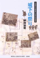 広島城天守閣再建50周年記念事業 城下の祭り 砂持加勢