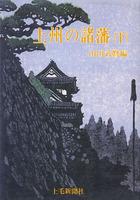 上州の諸藩(下)