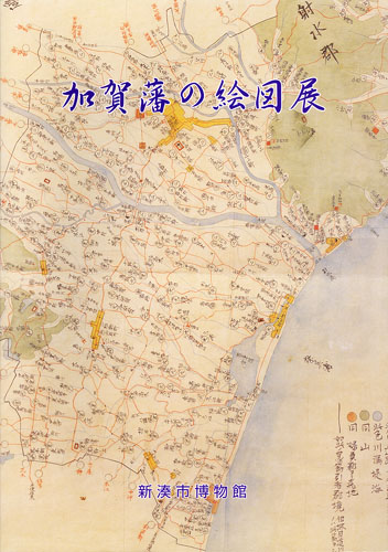 加賀藩の絵図展