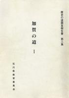 歴史の道調査報告書 第三集 加賀の道Ⅰ