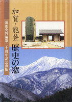 加賀・能登 歴史の窓 加能史料編纂二十周年記念出版