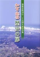 加賀・能登 歴史の扉 加能史料刊行二十五周年記念出版