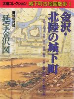太陽コレクション城下町古地図散歩1 金沢・北陸の城下町
