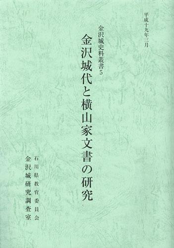 金沢城代と横山家文書の研究 金沢城史料叢書5