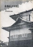 金澤城とその周辺 日本名城全集