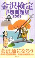 金沢検定予想問題集2009