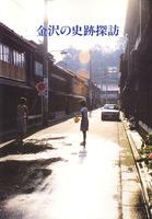 金沢の史跡探訪