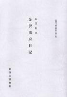 高樹文庫資料集第2集 石黒信由 金沢出府日記