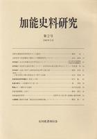 加賀史料研究 第2号