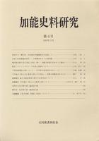 加能史料研究 第4号