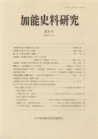加能史料研究 第6号