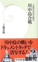 川中島合戦 一気読み日本の戦史 学研新書013