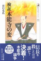 検証 本能寺の変 歴史文化ライブラリー232