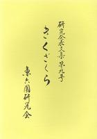 きくざくら 第九号 兼六園研究発表文集