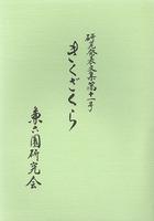 きくざくら 第十一号 兼六園研究発表文集