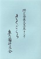 きくざくら 第十二号 兼六園研究発表文集