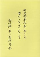 きくざくら 第十三号 金沢城と兼六園研究発表文集