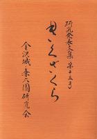 きくざくら 第十五号 金沢城と兼六園研究発表文集