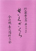 きくざくら 第十六号 金沢城と兼六園研究発表文集