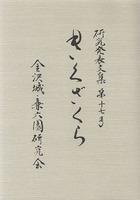 きくざくら 第十七号 金沢城と兼六園研究発表文集