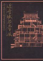 名古屋城天守閣再建20周年記念 近世の城郭名宝展