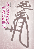 古文書が語る朝倉氏の歴史 第15回企画展